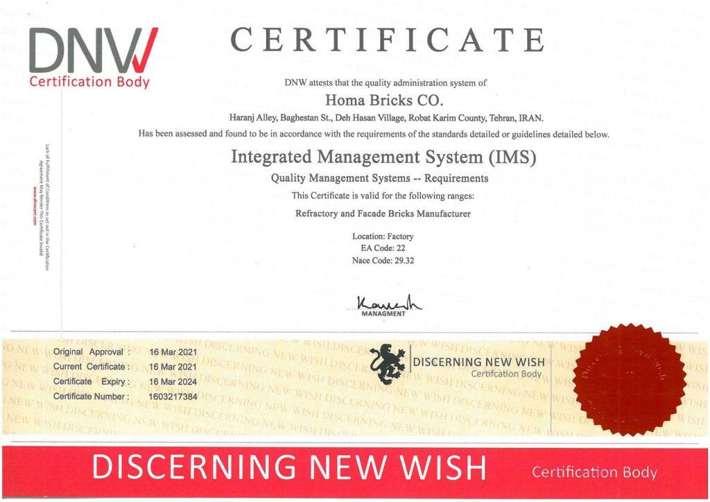 گواهینامه ایزو IMS سیستم مدیریت یکپارچه