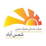 شرکت خدماتی شمس آباد